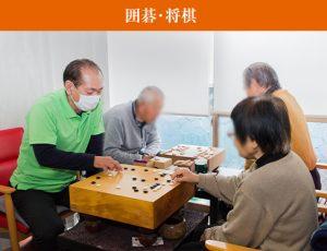 デイサービス 遊人倶楽部 ゆうじんくらぶ 静岡市清水区